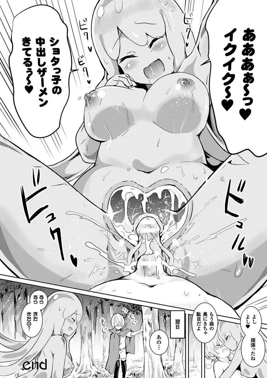 【エロ漫画】かけだし冒険者ショタの精液を搾り取って養分にするスライムのお姉さん...もっと射精したいというのでぬるぬるおまんこで気持ちよくさせ可愛がってあげる【甘蜜こうすけ:レベル1】