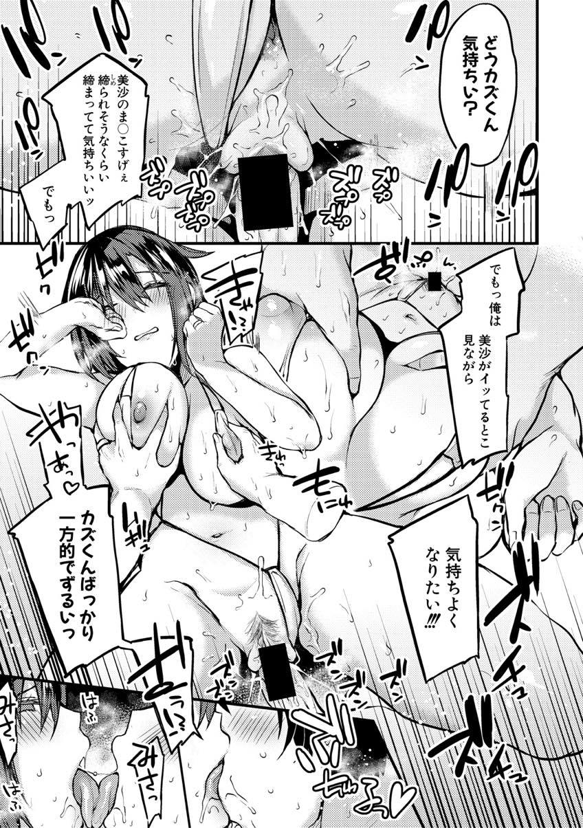 【エロ漫画】旦那が最近全然セックスしてくれないのでHな衣装を買い裸エプロンで出迎える健気な奥さん...一度セックスに火がつくと止まらなくなりメイド服やエロ水着を着て家中でいちゃラブセックス【かえぬこ:愛してかまって抱きしめて。】