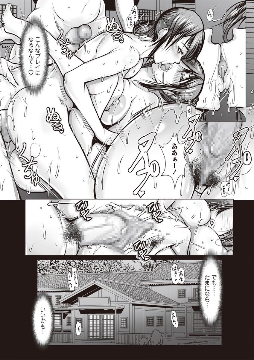 【エロ漫画】友達に混浴温泉での男遊びに誘われる巨乳人妻...一度くらいならと軽い気持ちで参加するといきなり男たちに囲まれ何も考えられなくなるほど中出し輪姦されハマってしまう【三顕人:巨乳温泉混浴遊び】