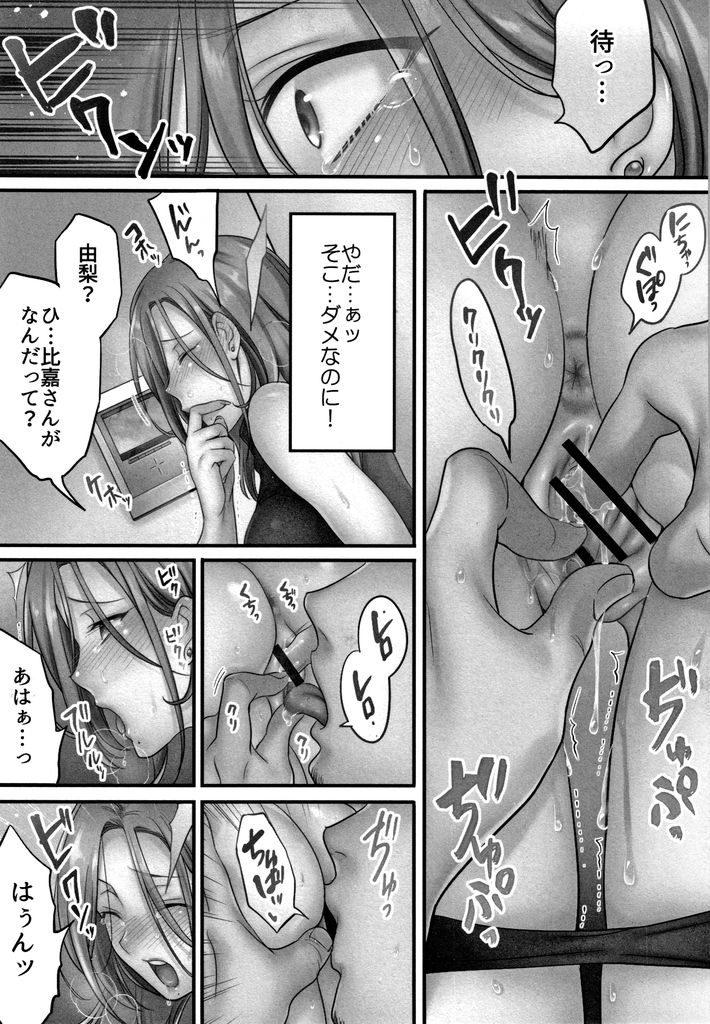 【エロ漫画】(3/6)夫婦の寝室で元カレとエッチをしちゃう若妻…抵抗する意思とは裏腹に体はしっかり感じてしまい絶頂メス堕ち【FFC:寝取りエステで、今夜、妻が…。第三話】
