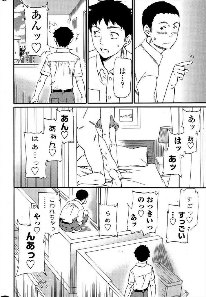 【エロ漫画】優しい旦那がいるのに昼間から他の男を部屋に連れ込む若い人妻...ベランダから不倫を覗いているのがバレ筆下ろしされ3P中出しセックス【Cuvie:ボーダー】
