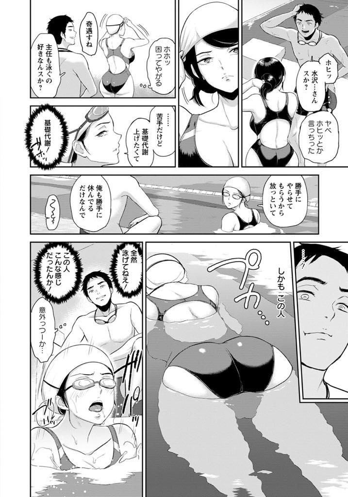 【エロ漫画】嫌われている部下に泳ぎ方を教わり泳げるようになる冷血な巨乳OL...嬉しさで素の顔を見せる上司がたまらなく可愛く思えてしまい水着を着せたまま中出しセックス【ビフィダス:スイミングプール】