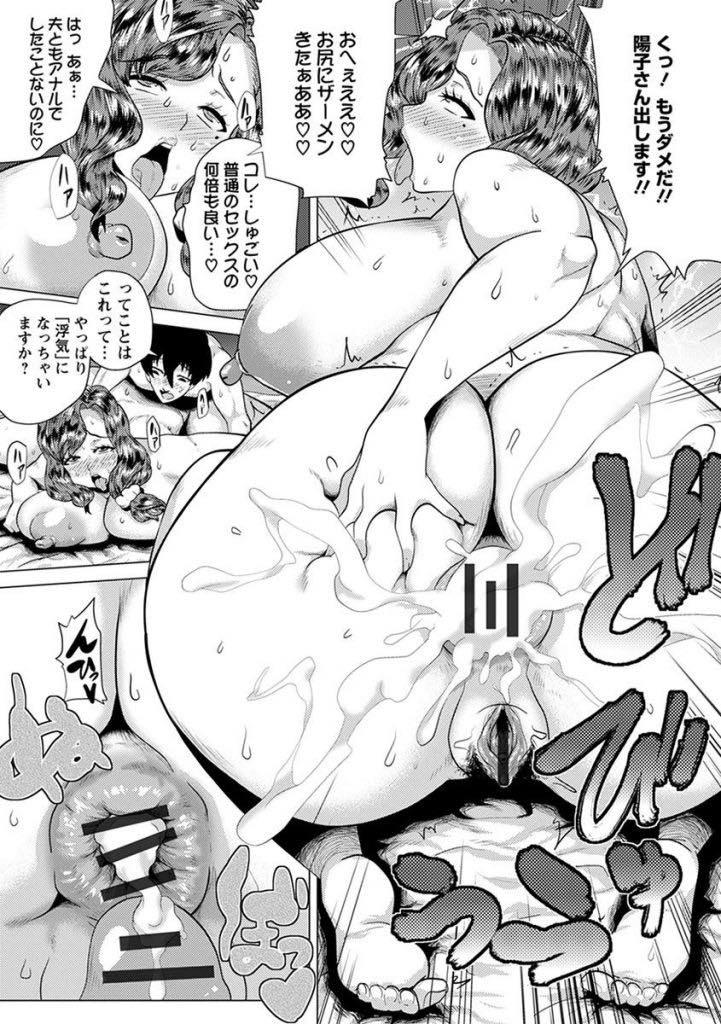 【エロ漫画】隣の夫婦がいない間息子の世話をすることになった爆乳人妻...ムチムチのお尻を診ていたら我慢できなくなりアナルファックで癒してもらい性奴隷にして中出しセックス【ヨッコラ:熟尻ときどき熟膣】