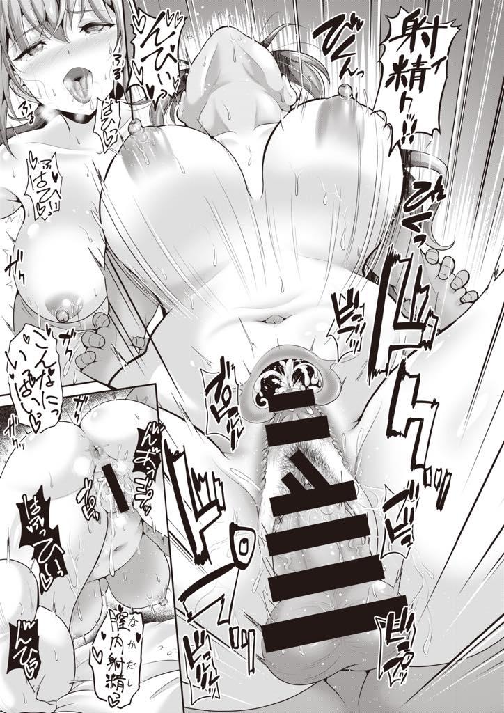 【エロ漫画】家事代行をしているサラリーマンに性処理の高額オプションを勧める巨乳家政婦...憧れの彼女のためならいくらでもお金を注ぎ込む覚悟で本番までお願いし羽目を外しすぎて一撃でザーメンが逆流するほどの中出しセックス【春日野トバリ:おねがい家政婦さん】