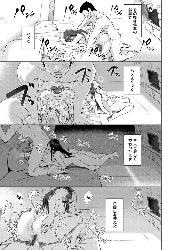 【エロ漫画】(2/2話)寝ている間に体をイタズラされたので記憶がなく欲求不満な爆乳OL...彼女とエッチしていると見ているだけの先輩にも求められ週末いっぱい使ってハメまくり3P中出しセックス【松河:両手に先輩 後編】