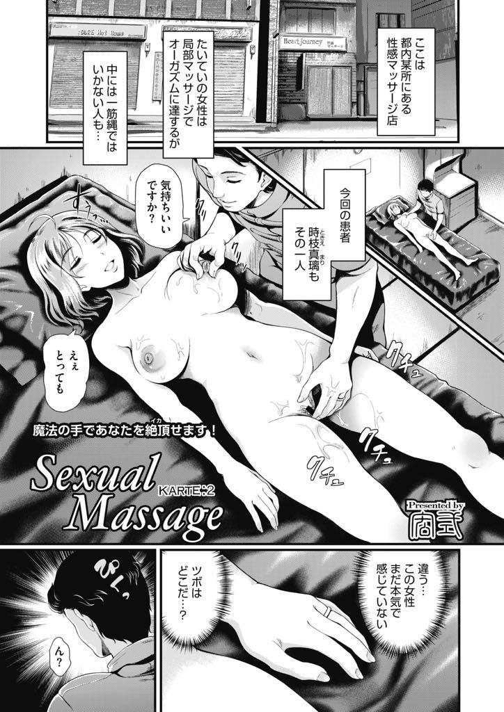 【エロ漫画】(2/2話)女性を絶頂させるのが得意なマッサージ店員にアナルのツボを開発される巨乳人妻...ローターをチンポで奥まで押し込まれアナルをガバガバにされ前後同時に犯され絶頂セックス【宏式:Sexual Massage KARTE:2】
