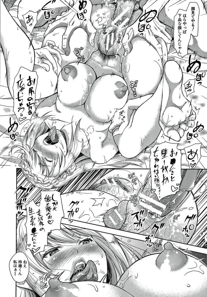 【エロ漫画】(2/3話)娘の代わりに抱かれていたはずなのに自ら彼好みに染まっていく淫乱巨乳人妻...母が彼氏とエッチしているのを見て大人になったところを見てもらい母娘揃ってチンポで狂わされ3P中出しセックス【シロノマヒロ:家族の果て 中編】