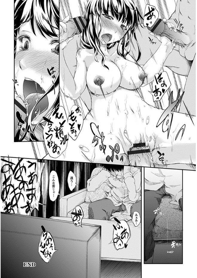 【エロ漫画】知らないところでギャンブル狂の旦那に賭けの駒にされ売り飛ばされる巨乳人妻...帰り道に男たちに拉致されて裏ビデオに出演させられ旦那に売られたこと知って快楽で全てを忘れようとし輪姦中出しセックス【藤味:末路】