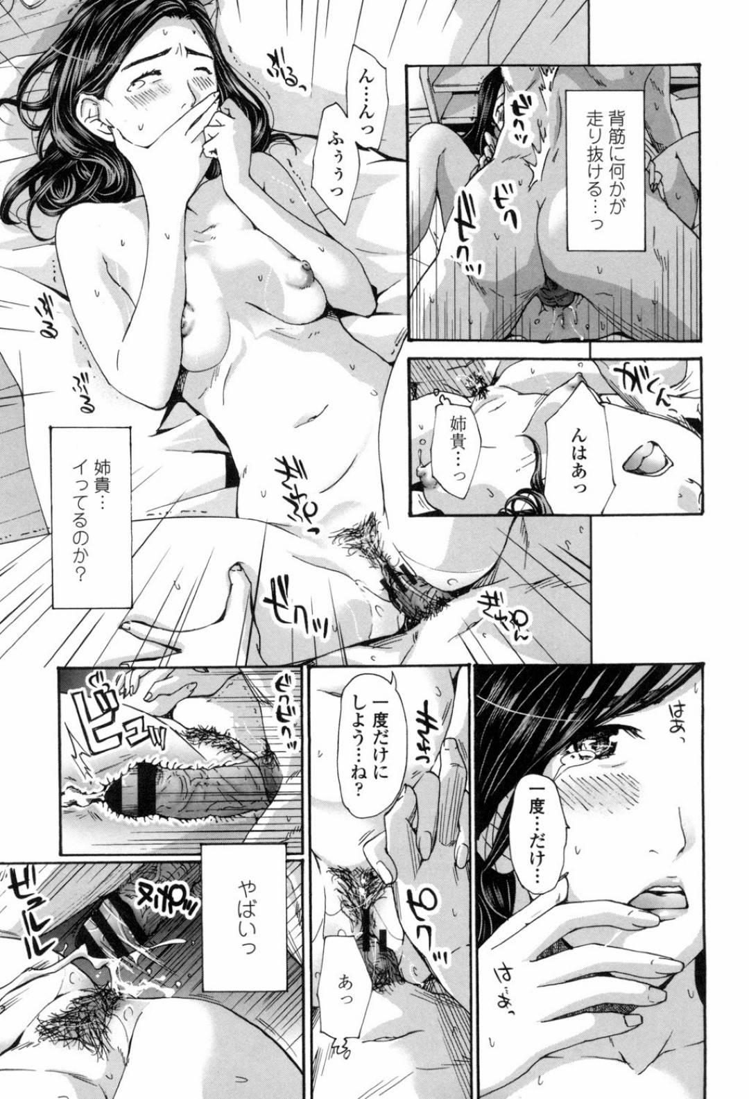 【エロ漫画】彼女と別れて帰ってきた弟に酔って発情される巨乳熟女…抱きつかれディープキスしてされるままに生挿入、弟のチンポで絶頂し外出しぶっかけ近親相姦セックス【あさぎ龍:登子】