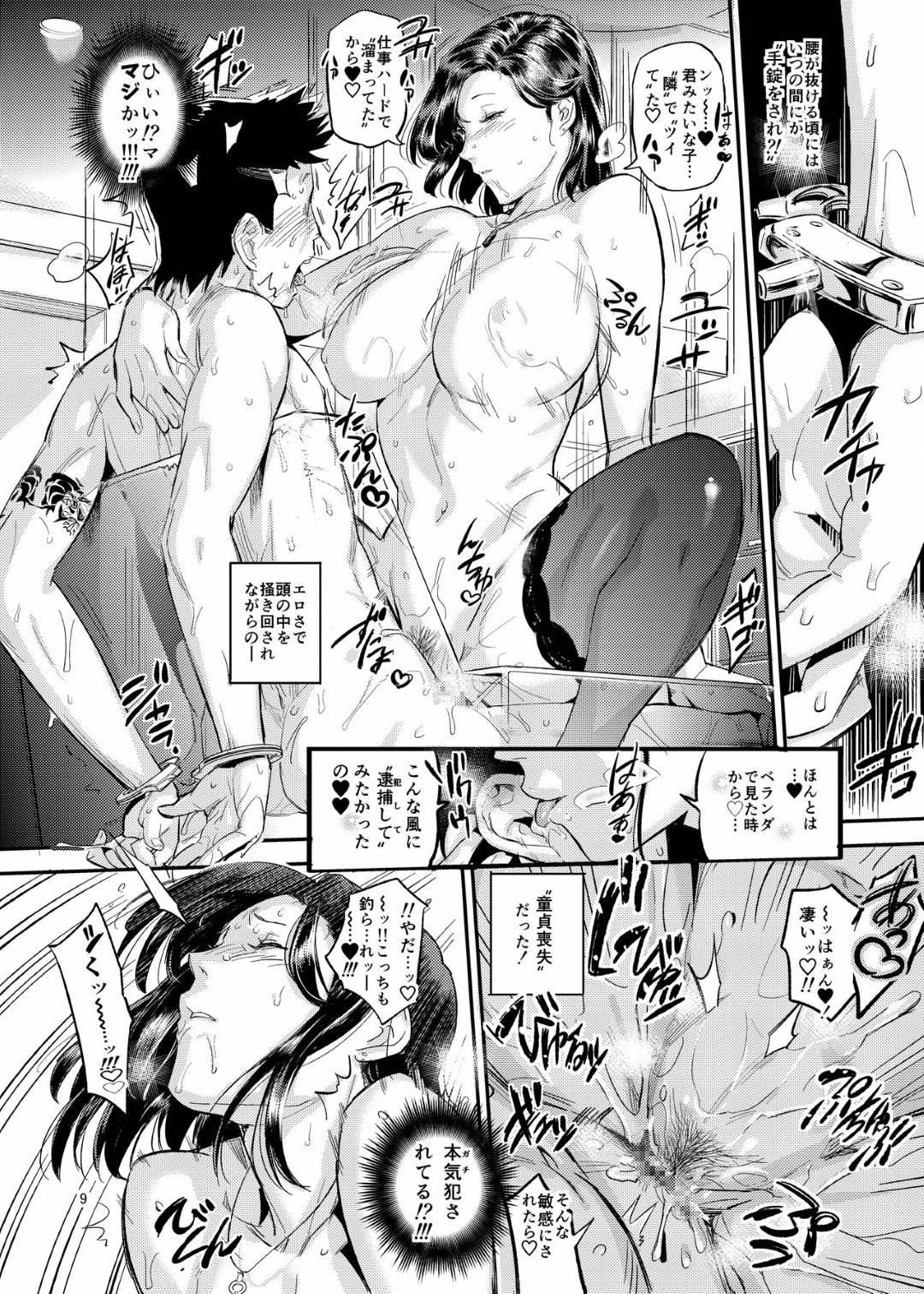【エロ漫画】隣の見た目のガラが悪い高校生男子を拘束して逆レイプするドS痴女のお姉さん…全身いじめまくり陵辱筆下ろしセックスで精液を搾り取る【VOLVOX:おとなりさんの堕とし方】