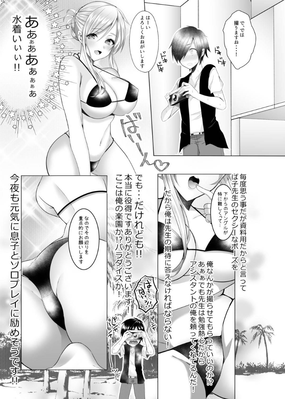 容姿からは考えれないほどエロい漫画を描く巨乳漫画家…アシスタントの男子の服の匂いを嗅ぎながらオナニーしているのばバレ、誘っていちゃラブ生ハメ連続中出しセックスする!【藍沢ちひろ:ば子先生とアシスタントくん】