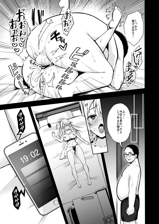 【エロ漫画】母親がセックス調教を受けていてムラムラしているツンデレひ弱ビッチ娘…オナニー配信のことを脅迫されて義父と鬼畜セックスしているうちに大好きになっちゃっていちゃラブ中出しトロ顔セックスしちゃう!【ゆずりあい:秘密3】