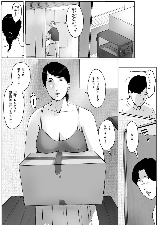 週1でラブホテルで母子でセックスしちゃう人妻…ある日酔っ払って息子にディープキスしたら息子もまんざらじゃなくむしろ母親が大好きでいちゃラブした後眠って、催眠姦セックスしちゃう!【Kaiko:母子相姦専門誌「すてきなお母さん」 第2号】