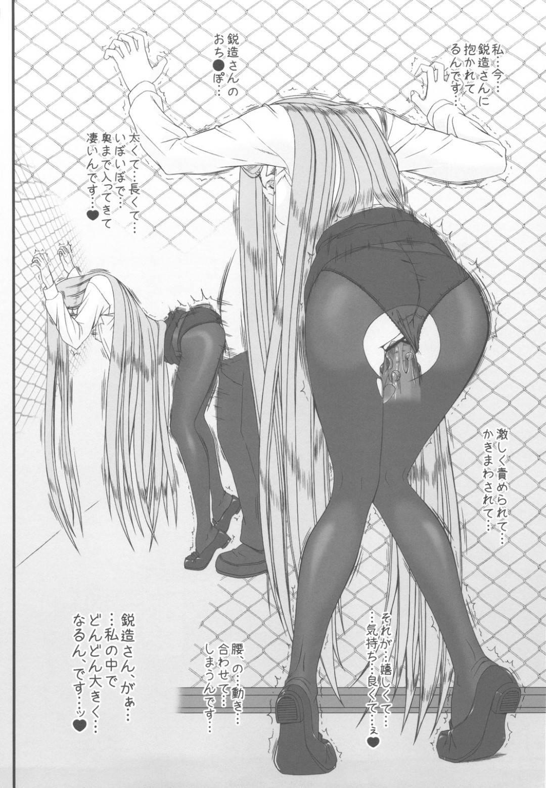 士郎と桜の居場所を守るため、下劣なオヤジの要求をのむ巨乳美女…サーヴァントとしての能力を過信し、最初は気丈に振舞っていた彼女もオヤジの執拗な攻めに徐々に理性を失っていく…。【孤蛮屋こばん:寝取ラレタ姫騎兵】