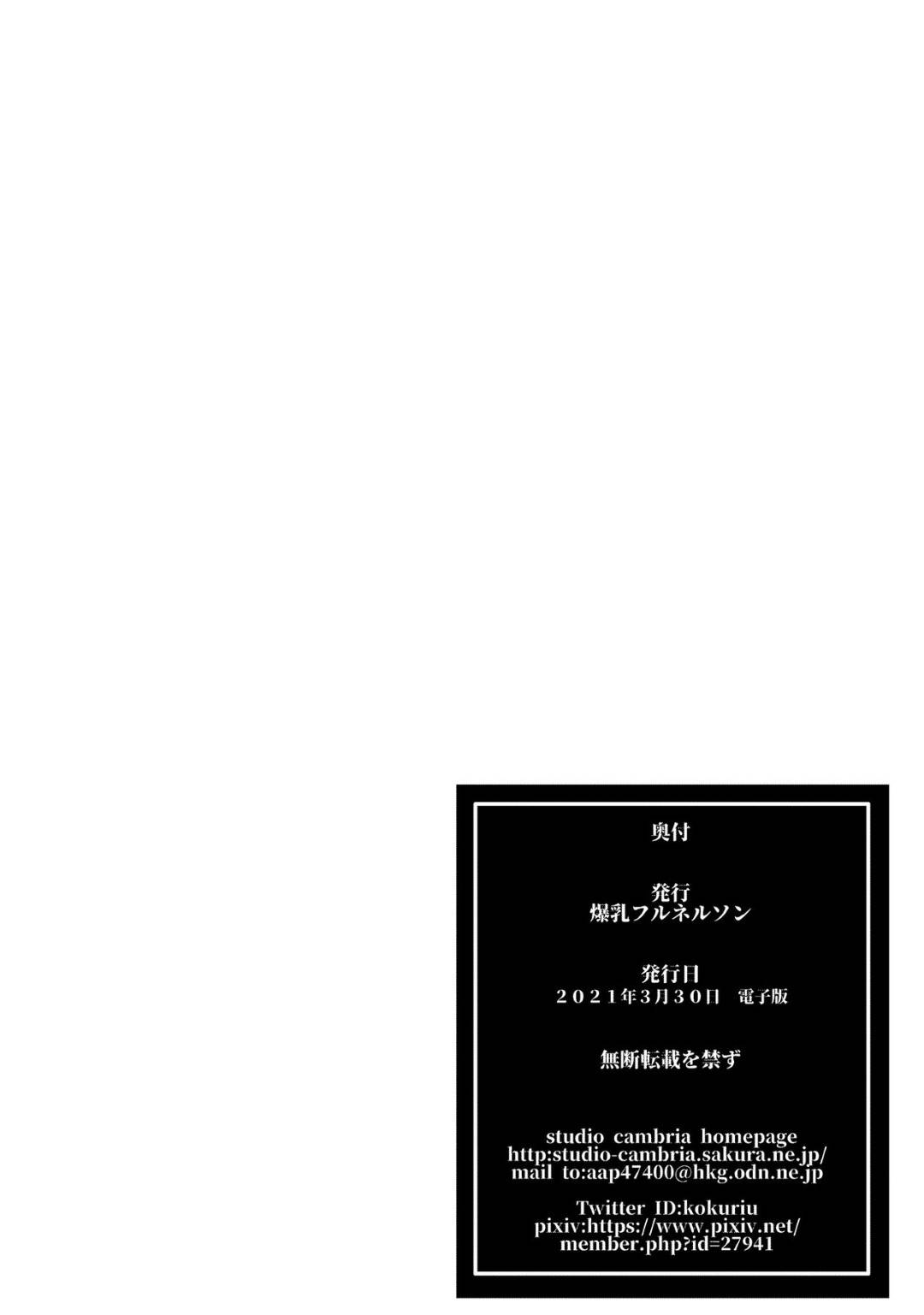 【エロ漫画】ショタっ子を裸にしてリードをつけて逆レイプ青姦鬼畜をする熟女…自分の子供を見殺しにした子供を外で犬扱いして逆レイプ羞恥をする!【黒龍眼: 償い ~完全版~】