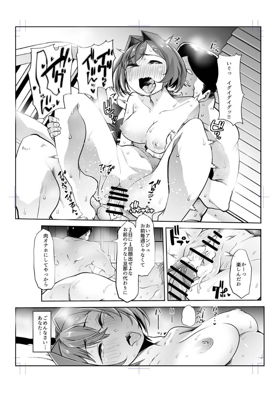 セックスレスで困っている人妻…催眠療法で洗脳されて寝取られイチャラブセックスで快楽堕ちしちゃう!【蜜姫モカ:アンジュ陥落】