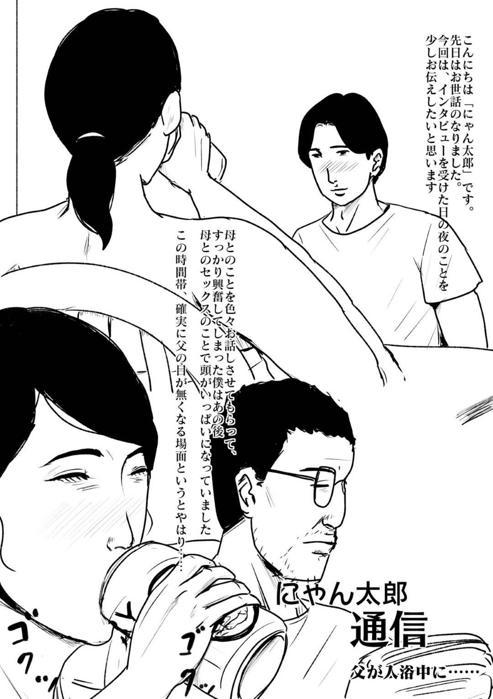 【エロ漫画】関西在住の人妻…息子と性関係にあって、朝から台所でフェラしたりバックでクンニしたりトロ顔中出しイチャイチャセックスしちゃう!【Kaiko:母子相姦専門誌「すてきなお母さん」 第3号】