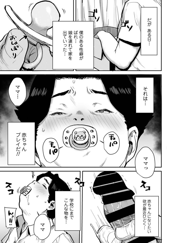 母性欲に溢れる爆乳JK…催眠にかけられてJKなのにママプレイされていちゃラブセックスしちゃう!【ポンスケ:おっとりJK催眠アプリで母乳ママ】