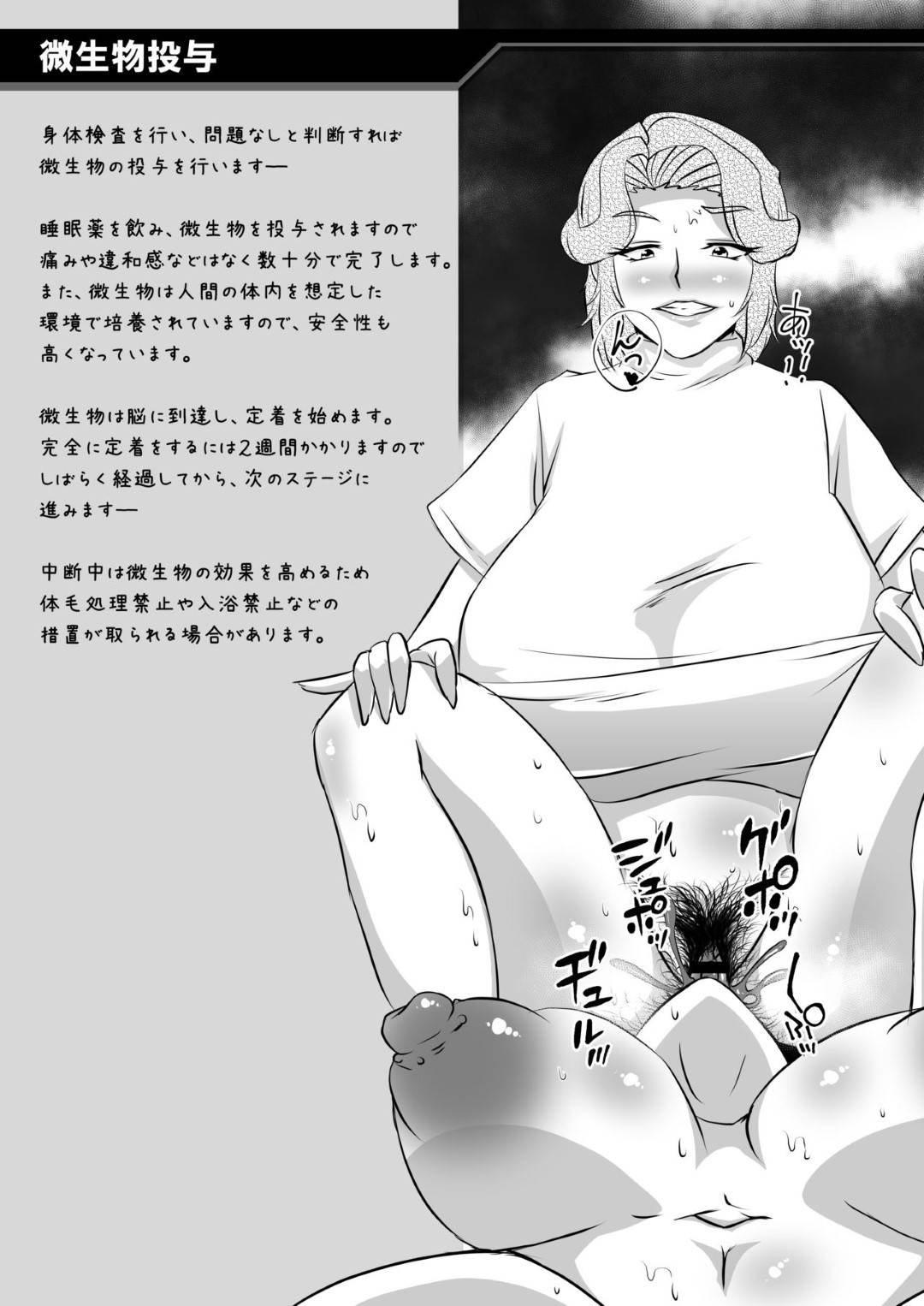 微生物エステを受けた熟女3名…催眠調教されていて4Pレズ快楽堕ちセックスでトロ顔になっちゃう!【山紫水明:礼香先生の淫蟲尻穴エステ2 】