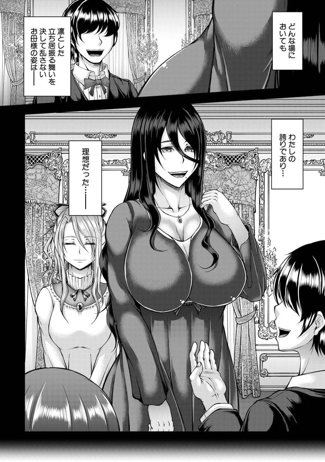【エロ漫画】キモいオジサンに調教されちゃった生意気な令嬢とその母親…フェラしたり中出しセックスしちゃって3Pの母娘丼でイチャイチャしちゃう!【社若かなえ:悪棘令嬢逆転調教 ー陥ー】