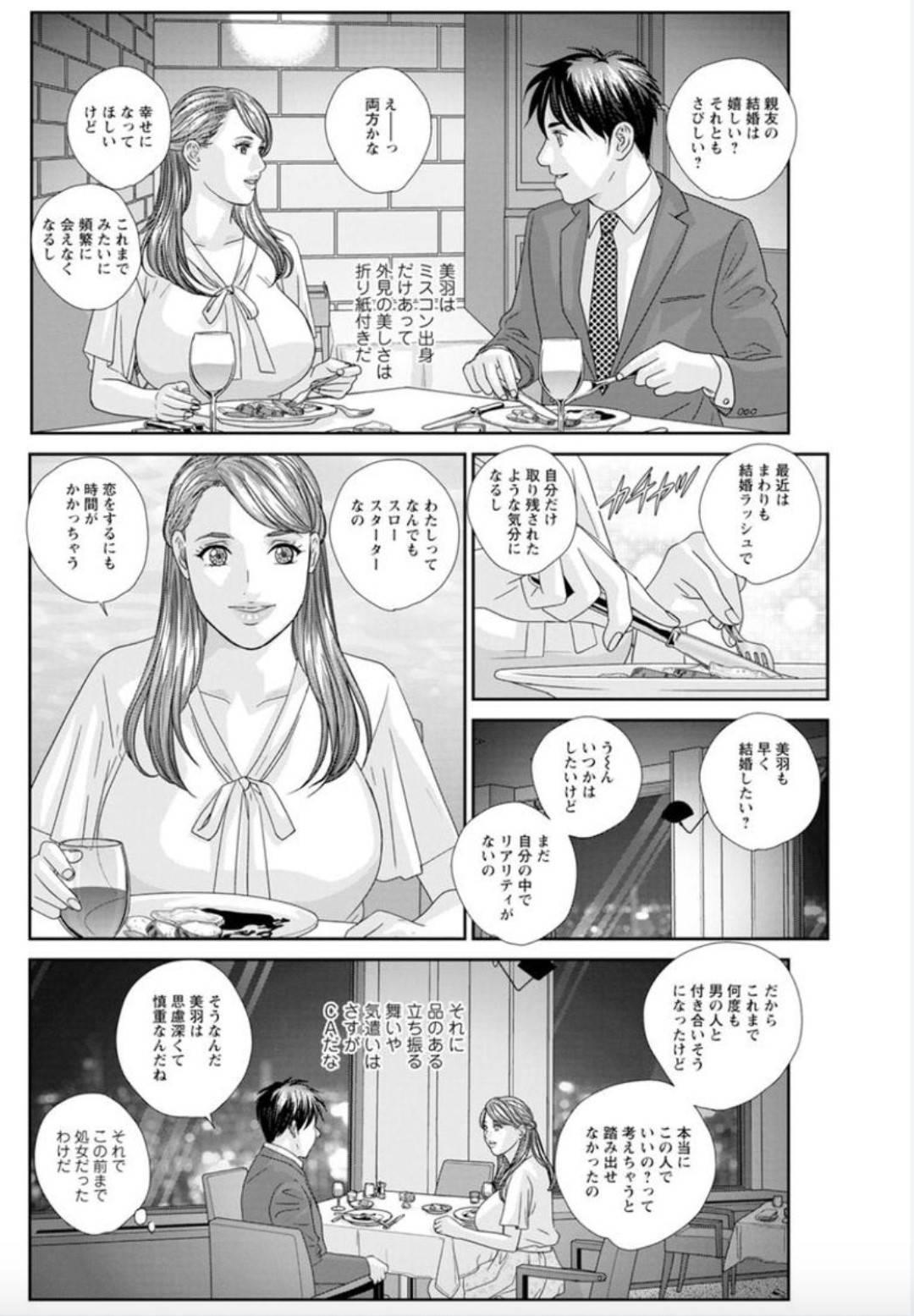 【エロ漫画】久しぶりに会ったかわいい爆乳彼女…すぐにディープキスしちゃって乳首舐めからの中出しセックスでトロ顔になっちゃう!【にしまきとおる:ホットロッドデラックス HOD ROD DELUXE 第6話 部屋においでよ】