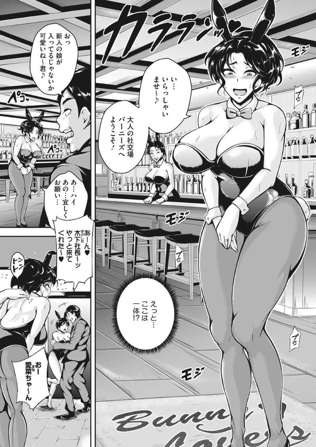 エロコスチュームで性奉仕をすることになる人妻…レイプに乳首責めされちゃって3Pセックスで浮気しちゃう!【ビッチ☆ゴイゴスター:ママの性行体験♡】