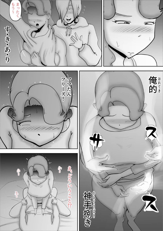 【エロ漫画】ど変態な息子に襲われちゃう母親…乳首責めされちゃって禁断の近親相姦セックスでイチャイチャしちゃう!【kazum:やっぱりママたんは俺の嫁】