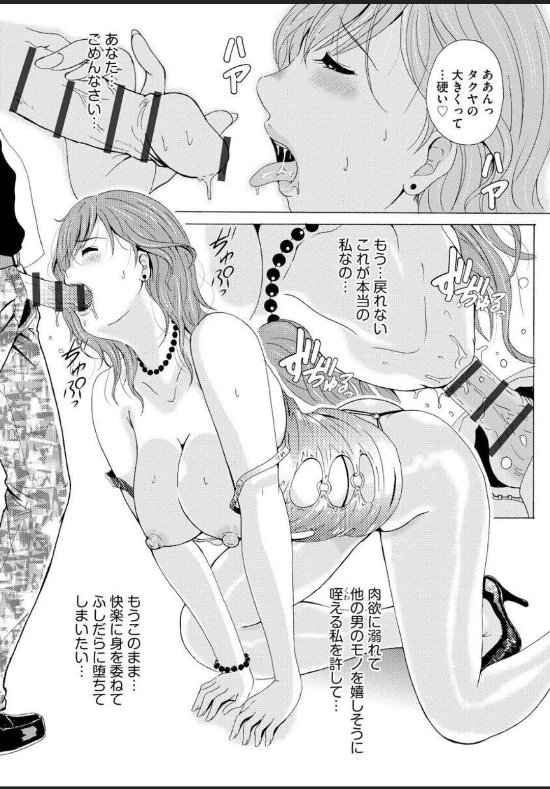 【エロ漫画】ミニスカボディコン不倫な専業主婦…フェラしたり乳首責めされたりディープキスして中出しセックスされちゃう!【Bell's:60D 〜専業主婦令奈のミニスカボディコン不倫】