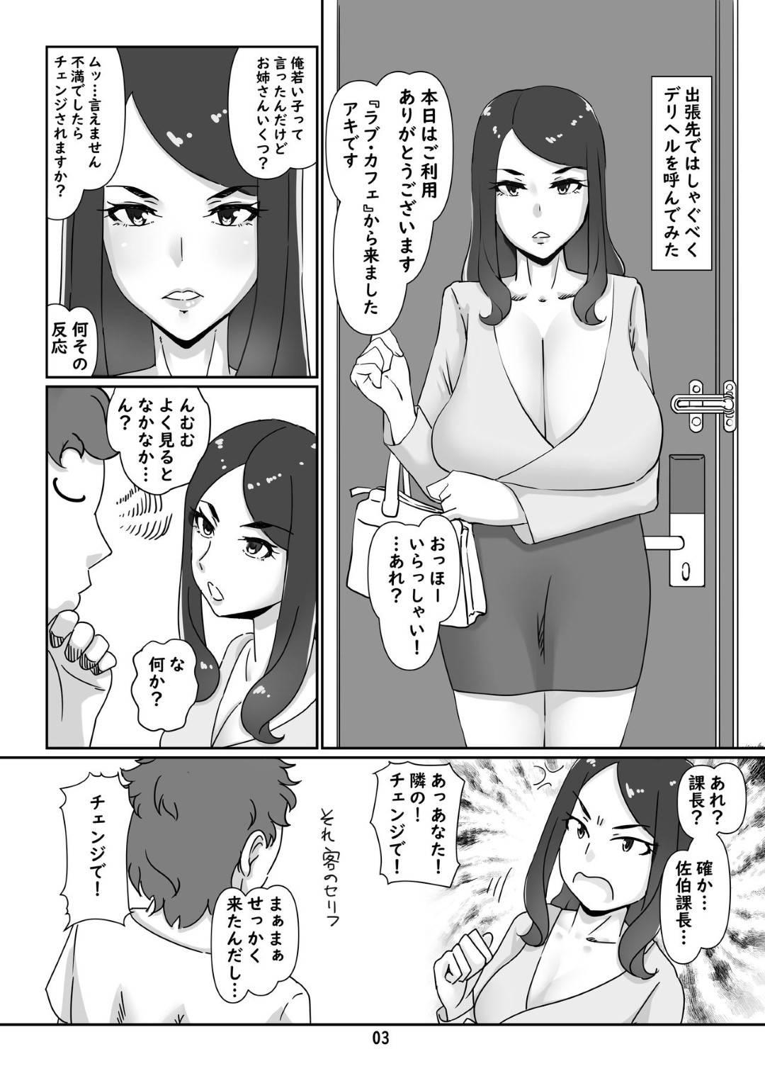 【エロ漫画】デリヘル嬢を呼んだらお局様だった生意気なクール系美女…手コキされたり中出しセックスされちゃってイチャラブしちゃう!【鐡喰:デリヘル嬢はお局様っ】