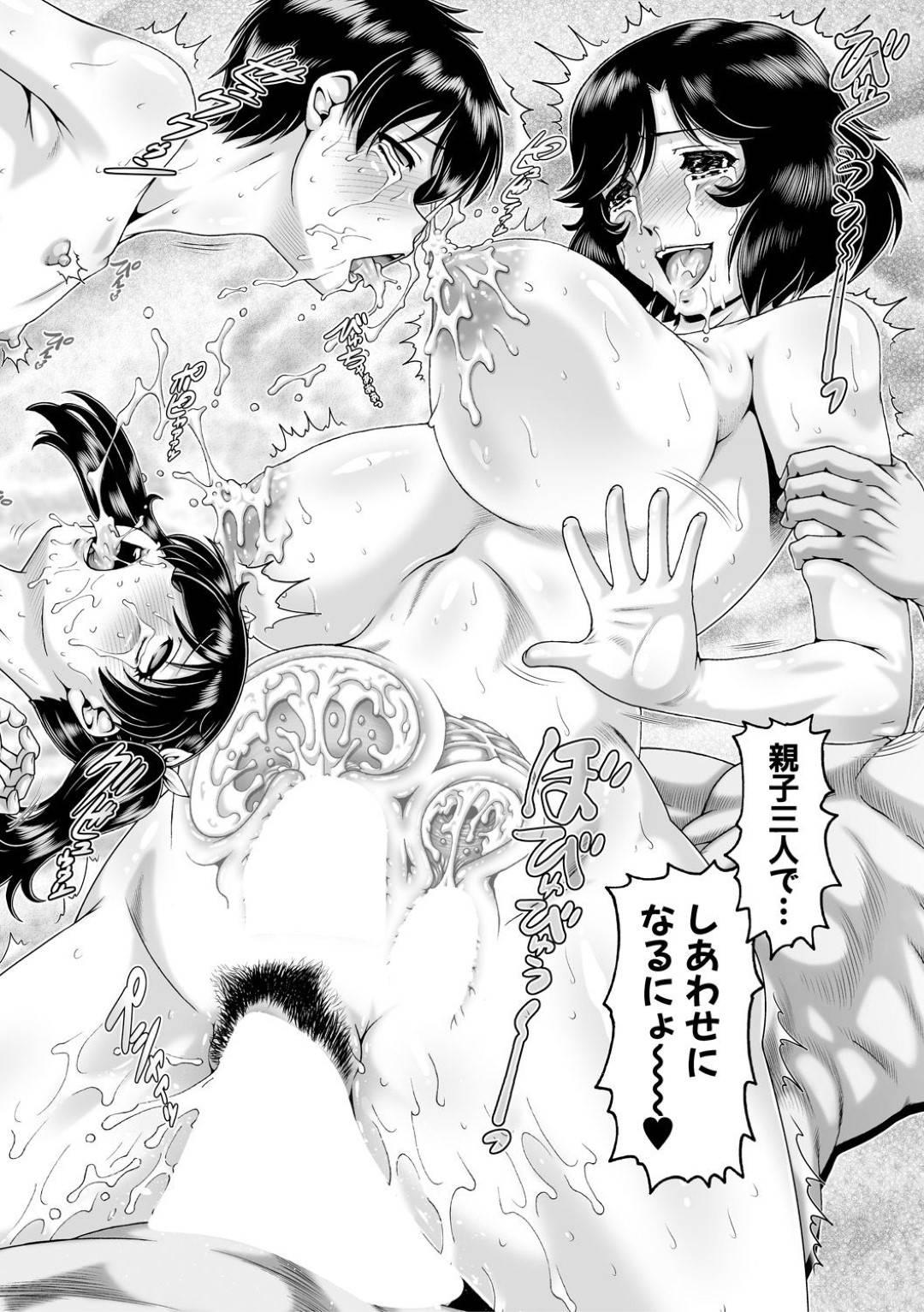 【エロ漫画】交通事故でボケてしまい洗ってくれる男にレイプされちゃう天然の人妻…バックで手コキされちゃったり中出しセックスされちゃってトロ顔になっちゃう!【TYPE.90:愛しい家族のNTR】