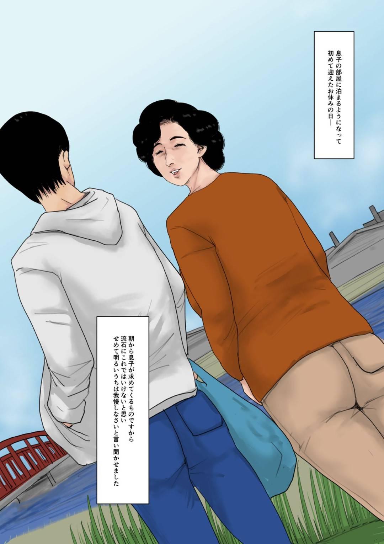 都会の息子をたずねてイチャラブセックスをしちゃう母親…禁断の近親相姦セックスで乳首責めされたりフェラされたり母子のセックスに快楽堕ちしちゃう!【kaiko:母に恋して 特別編2 ー都会の息子をたずねてー】