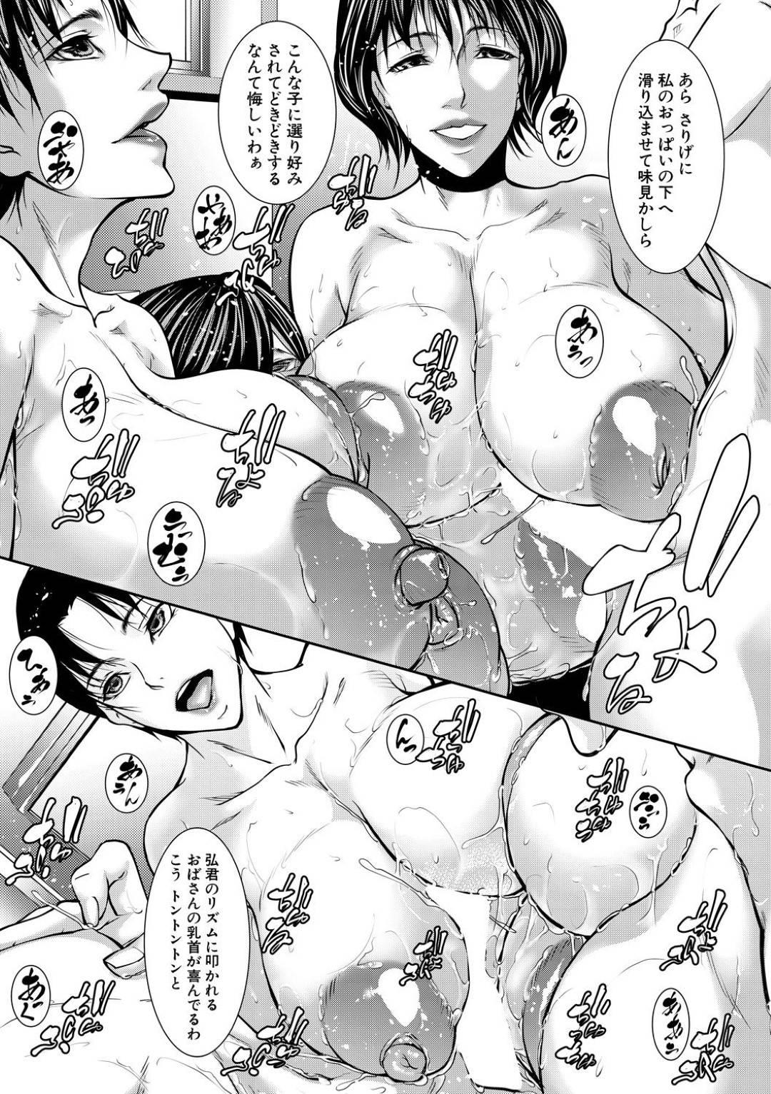 雨を浴びて家へ入り服を脱ぎ始めた人妻たち…ショタを逆レイプに4Pしてど変態な中出しセックスしちゃう!【青妬かげ:人妻蒸気浴】