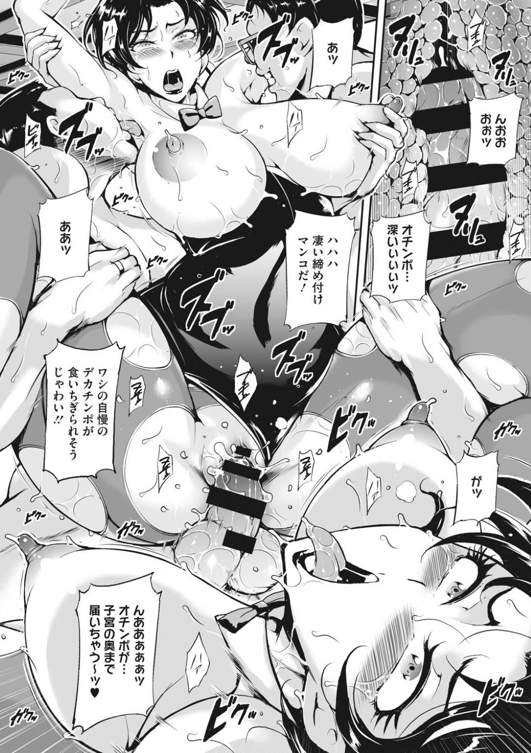 エロコスチュームで性奉仕するハメになった人妻…集団レイプでディープキスしたり中出しセックスで快楽堕ちしちゃう!【ビッチ☆ゴイゴスター:ママの性行体験♡】