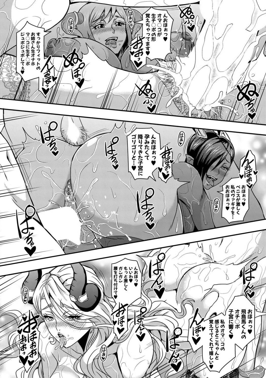 ど変態なサキュバスであるママ…ハーレムにフェラしたりパイズリしてイチャラブセックスしちゃう!【三船誠二郎:僕とサキュバスママたちとのハーレム生活 第二話】