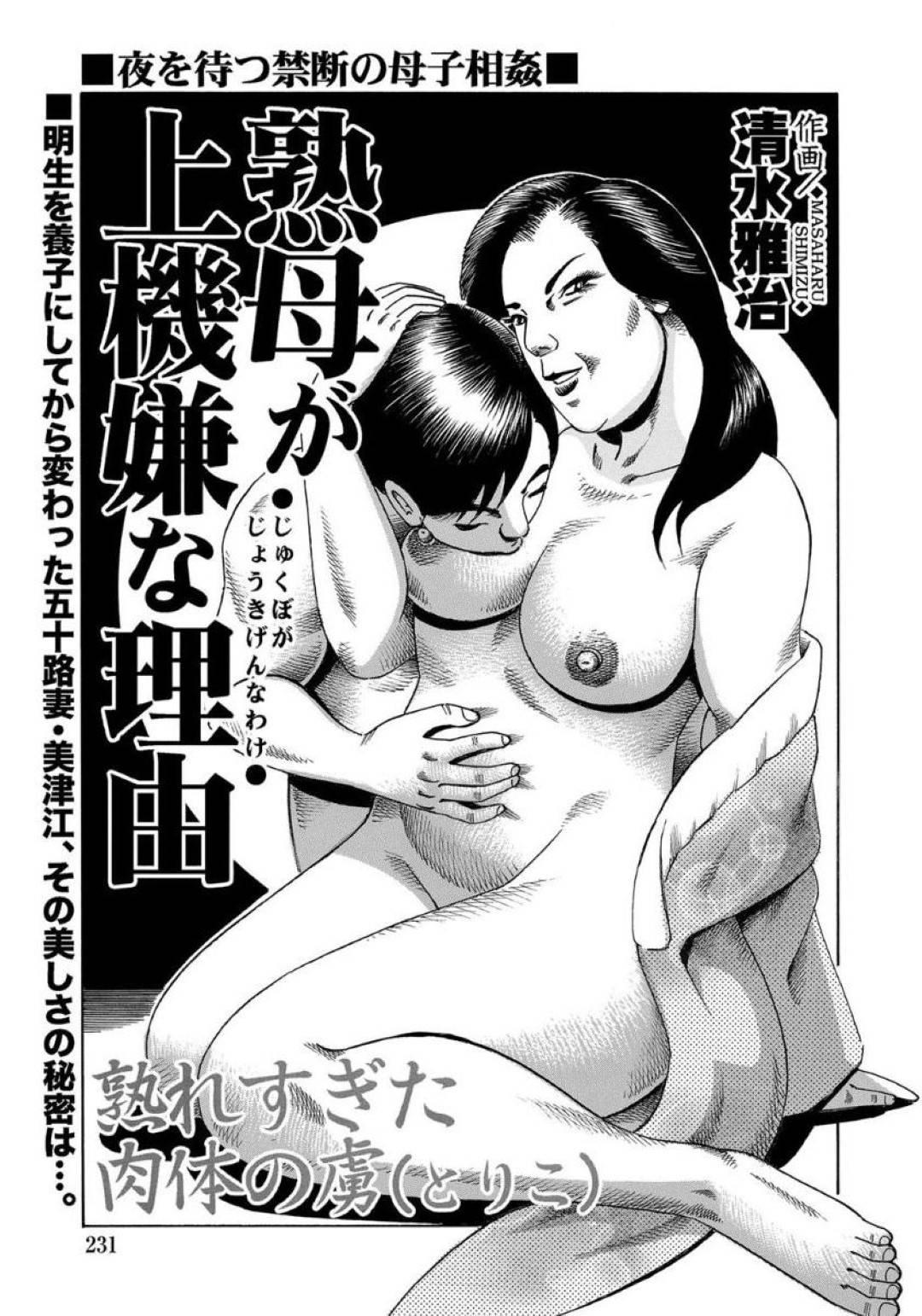 義理の息子とセックスしたいど変態な義理の母親…逆レイプに乳首舐めされたり騎乗位セックスでトロ顔になっちゃう!【清水雅治:熟母が上機嫌な理由】