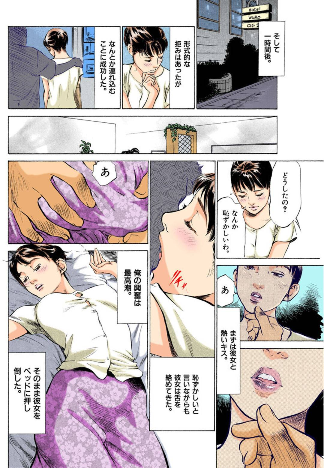 看護師で告白されたかわいい美女…キスしたり中出しセックスしてトロ顔になっちゃう!【八月薫:第9話 白衣の天使】