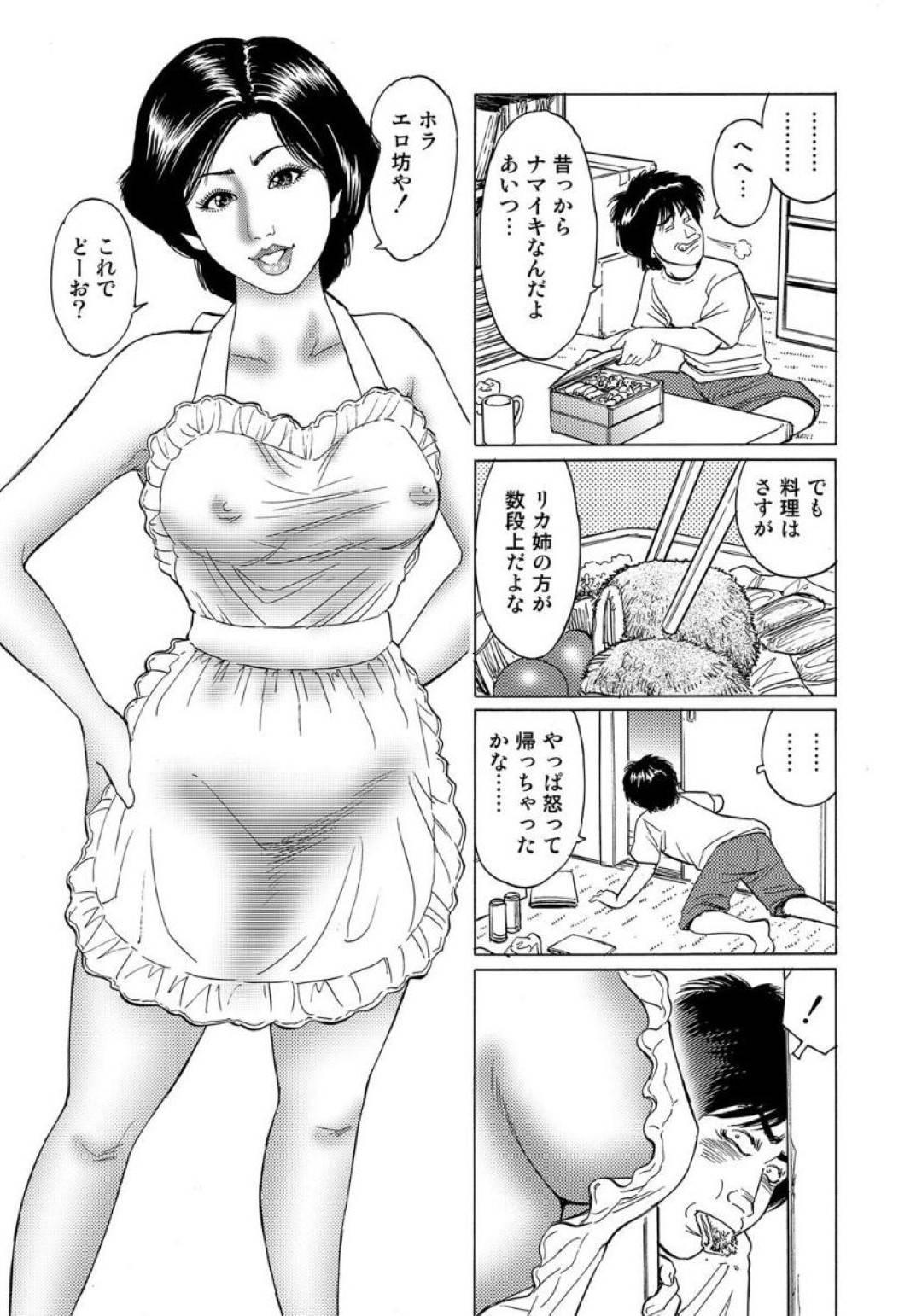 裸エプロンでからかったら襲われちゃう義姉の人妻…乳首責めされたりクンニされちゃって浮気セックスでイチャイチャしちゃう!【蜜麻呂:人妻里佳のお世話しちゃう】