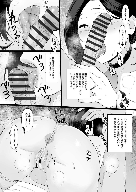 【エロ漫画】めちゃくちゃ牛エロコスチュームでエロすぎる、息子の同級生のお母さん…乳首舐めされたりフェラしたり中出しセックスで禁断の浮気しちゃう!【安堂流:お母さんいただきます。サイドストーリー3】