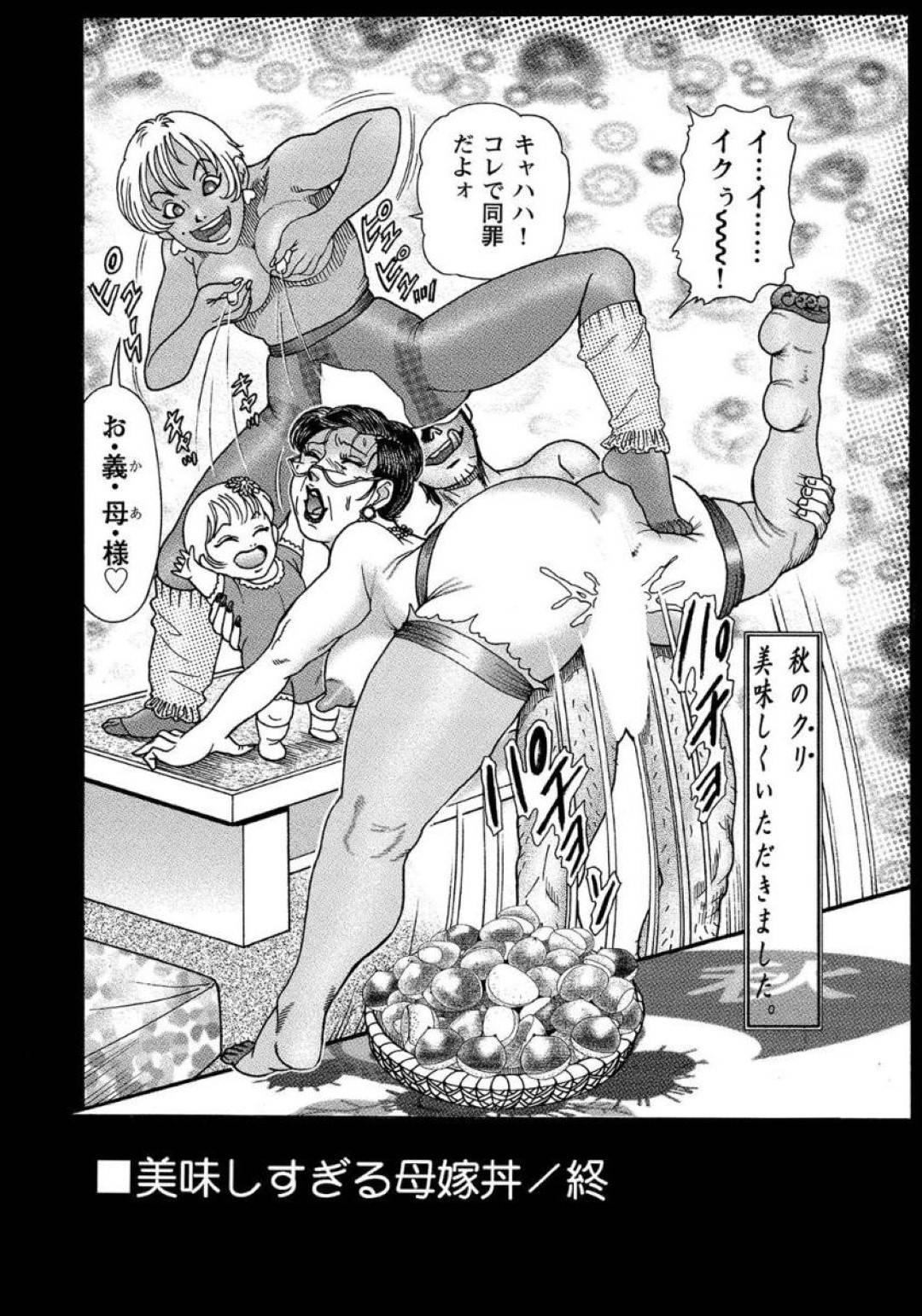 【エロ漫画】栗をご馳走してくれた男におっぱいを襲われちゃうヤンママ…母乳を出しながら乳首舐めされちゃってバックの中出しセックスでトロ顔になっちゃう!【むら・むら: 美味すぎる母嫁丼】