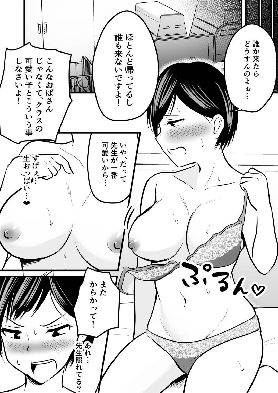 【エロ漫画】マッチングアプリをしていたことを脅されてしまったクールな美人の女教師…学校で乳首責めされちゃったりフェラして筆下ろしセックスでイチャラブしちゃう!【華火れん:堅物な担任女教師とマッチングしたから性処理してもらって・・・】
