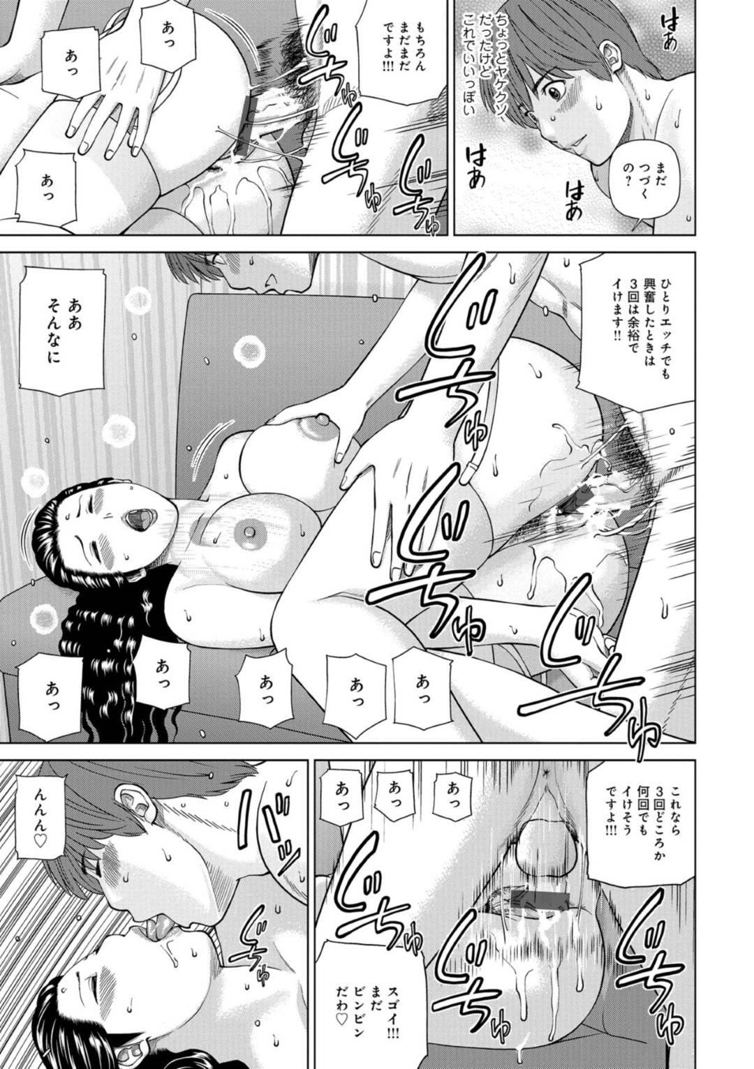 【エロ漫画】バイト先のヤらせてくれる美人な人妻…逆レイプに手コキしてバックでトロ顔に童貞を筆下ろししちゃう!【黒木秀彦:躍る人妻〜疼いて濡れて身悶えて〜】