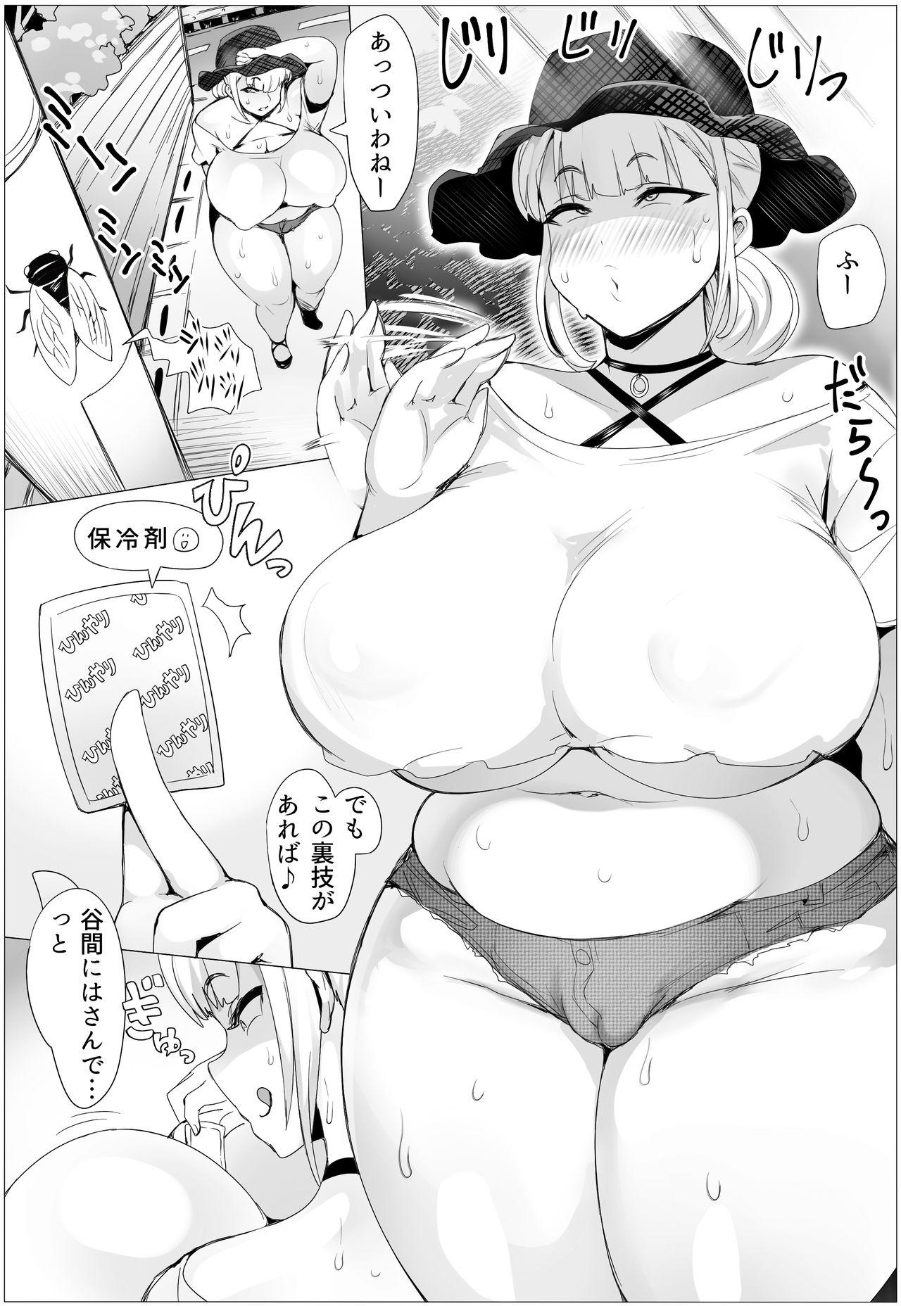 【エロ漫画】爆乳すぎて無抵抗だから襲われちゃう美女…野外でレイプの乳首責めされちゃってキスしたり中出しセックスでど変態なトロ顔になっちゃう!【ぷらんぷまん:無抵抗さんにはキケンがいっぱい!】