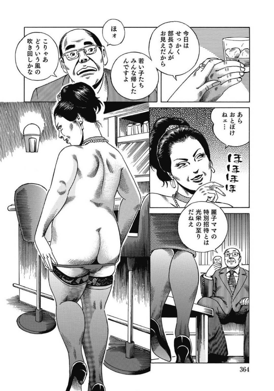 【エロ漫画】ご奉仕してくれるスナックの熟女…乳首舐めされたりフェラされちゃってだいしゅきホールドの中出しセックスしちゃう!【清水雅治:小さなスナック】