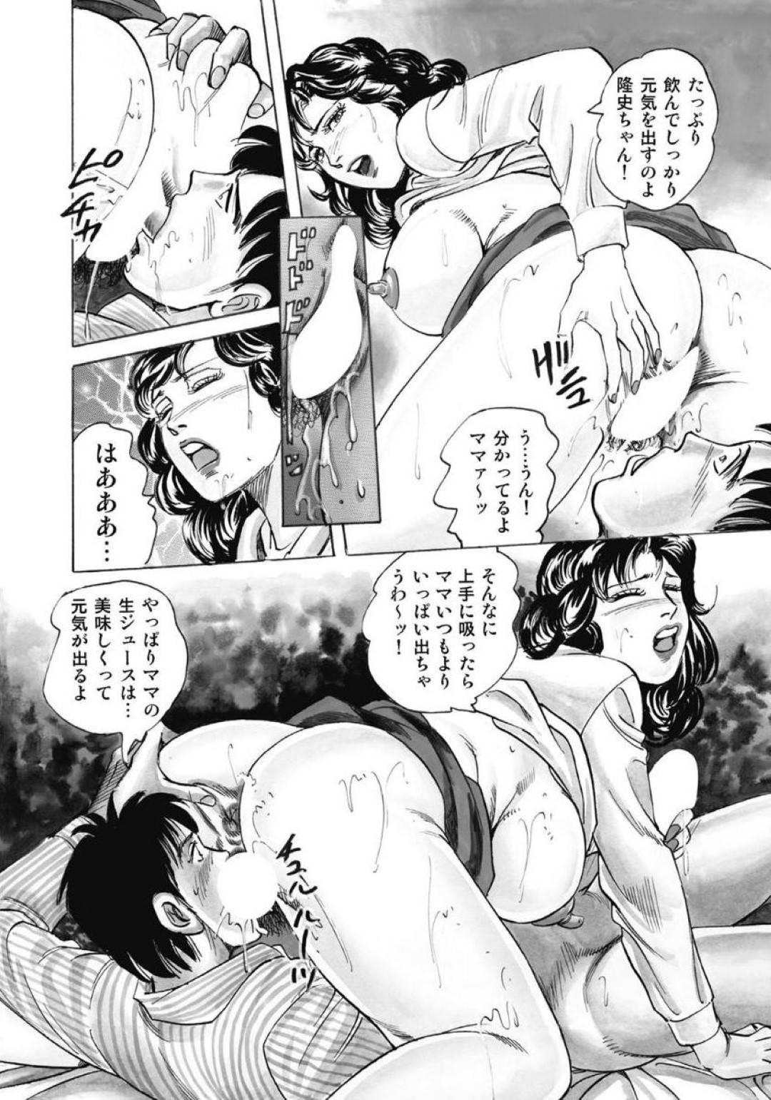 【エロ漫画】塾の成績が悪い息子とセックスしちゃうど変態なお母さん…クンニしたりフェラしたりバックの中出しセックスでイチャイチャしちゃう!【みずしま聖:熟女尻いけない中出し…】