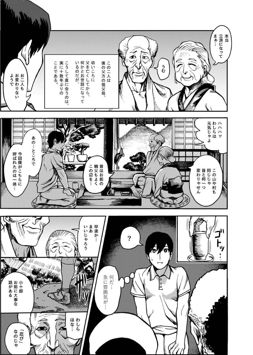 【エロ漫画】子作りをしたいかわいい忍者…逆レイプにフェラしたり騎乗位の中出しセックスでイチャイチャしちゃう!【一煉托生:おいでよ!くのいちの里 】