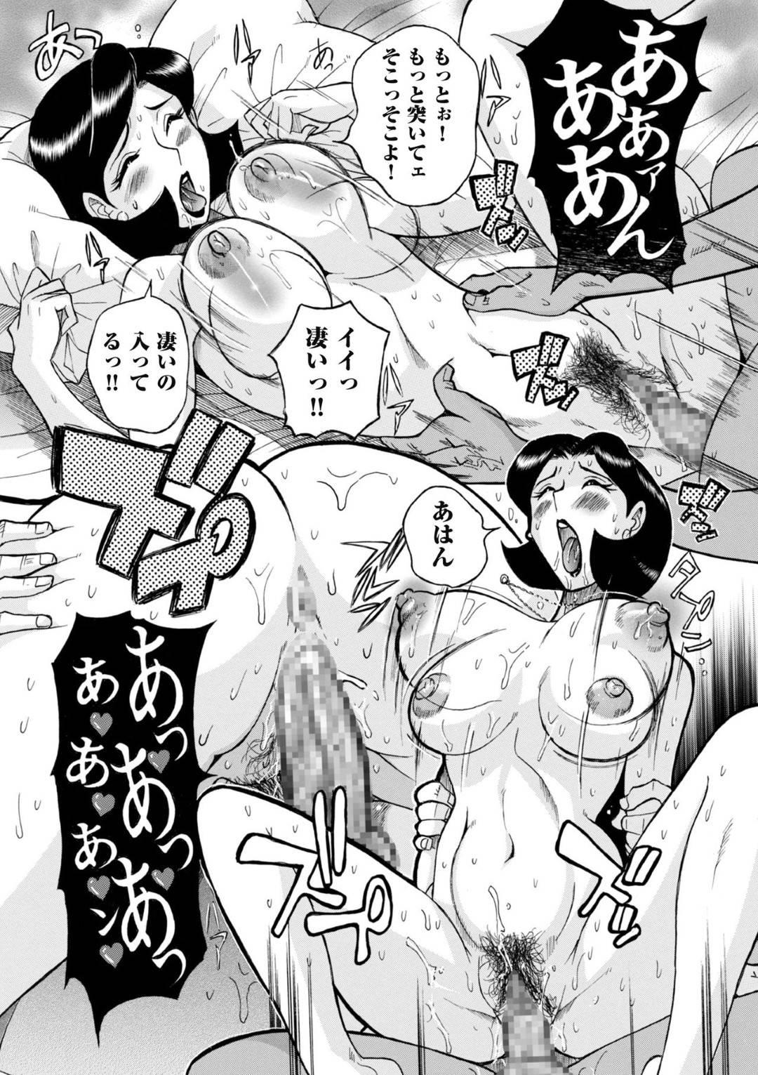 【エロ漫画】息子による媚薬によって催眠調教されている美人な母親…騎乗位の中出しセックスしたりキスしたりして禁断の近親相姦しちゃう!【児島未生:第2話 ママへのおクスリ】
