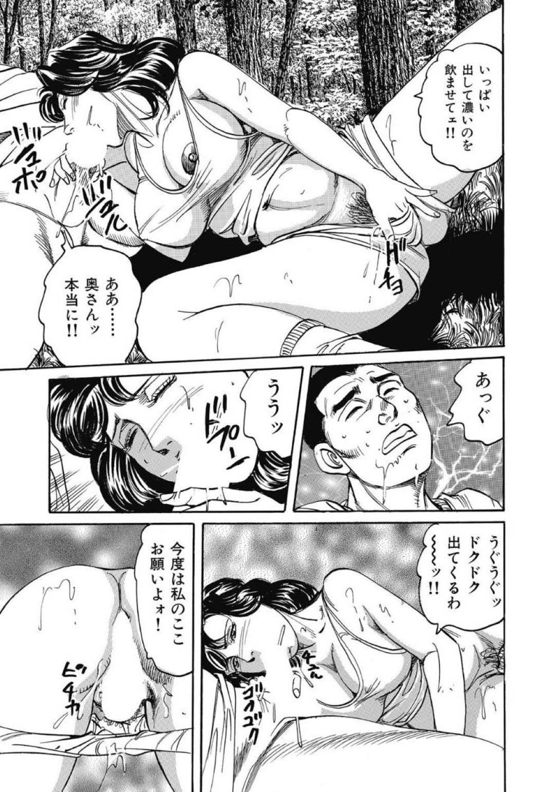 朝の体操のお兄さんを襲っちゃうど変態な人妻…逆レイプにフェラしたりクンニしたり騎乗位の中出しセックスでイチャラブしちゃう!【みずしま聖:どすけべ奥様】