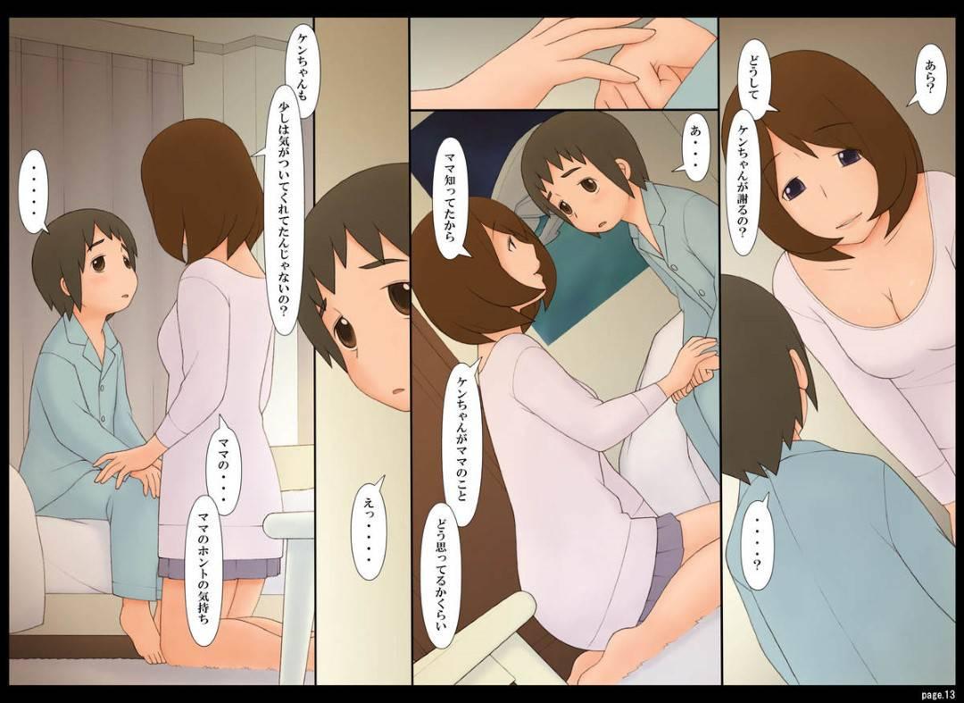 息子に発情しちゃうど変態で美人な母親…逆レイプに乳首舐めさせちゃったりキスしてだいしゅきホールドの中出しセックスで近親相姦を犯してイチャラブしちゃう!【ぽんふぁーず:ぽんふぁーずvol.6「ママ」編】