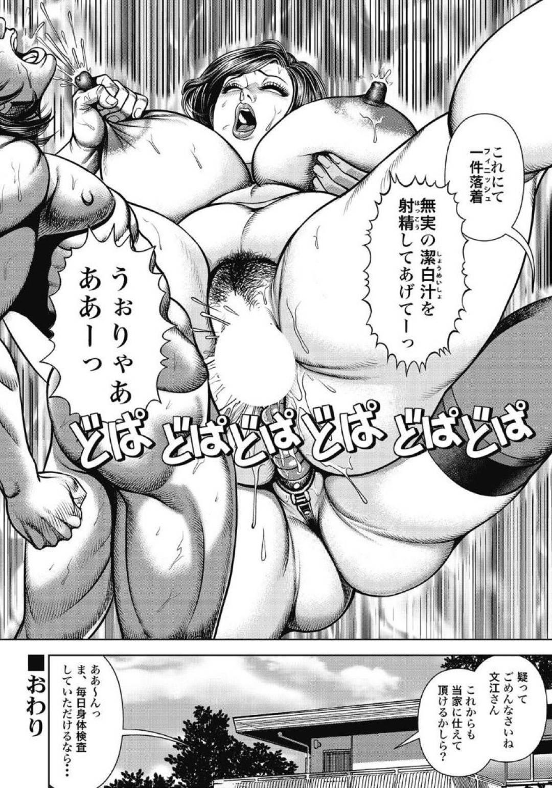 【エロ漫画】誰が高い指輪を隠しているか調査するために全裸になる人妻と全裸にされちゃうメイド…レズにクンニしたりフェラして中出しセックスで3Pしちゃう!【セニョール大悦:身体検査でよろめいて】