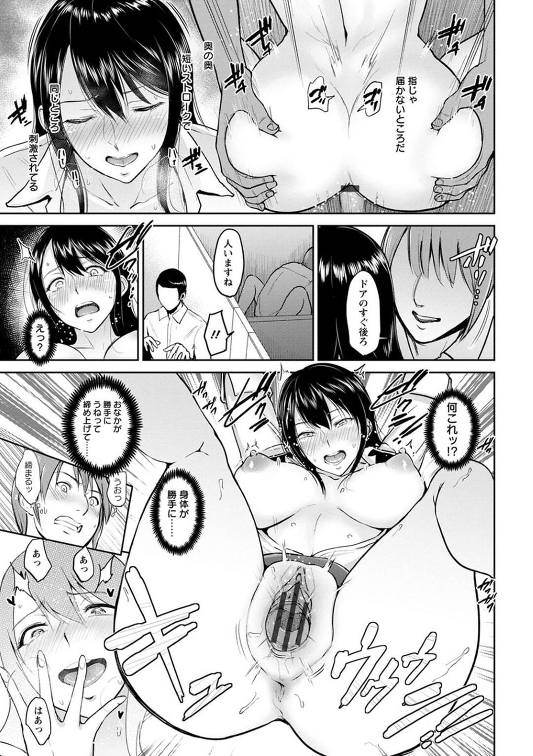 【エロ漫画】オナニーがバレた清純に見せてど変態すぎるOL…オナニーを見せつけてバックや騎乗位の中出しセックスでど変態なトロ顔になっちゃう!【ビフィダス:奥宮さんはお手洗いにいる】